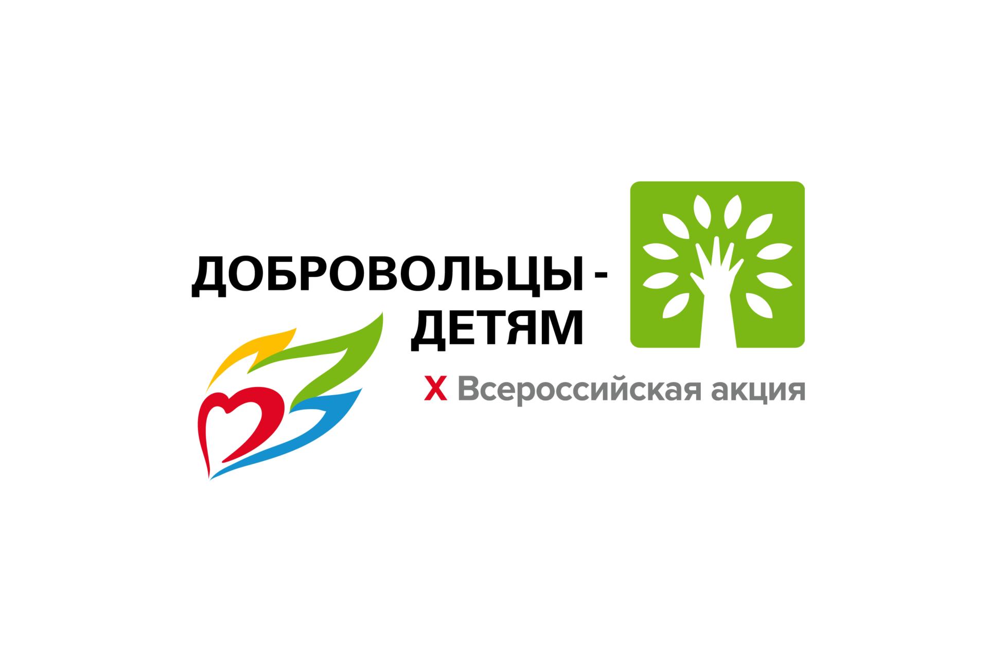 Всероссийская акция «Добровольцы-детям»